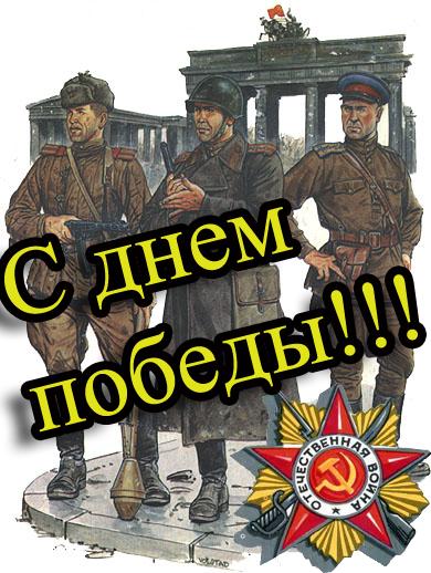 9 мая - День Победы!!! O4