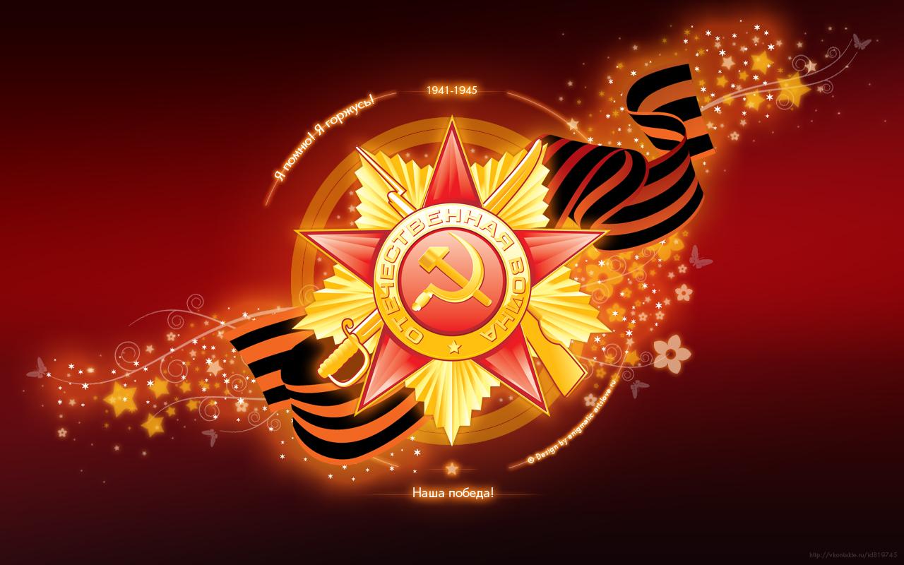 День Победы, 9 мая, День Воинской Доблести России: - Обои День победы